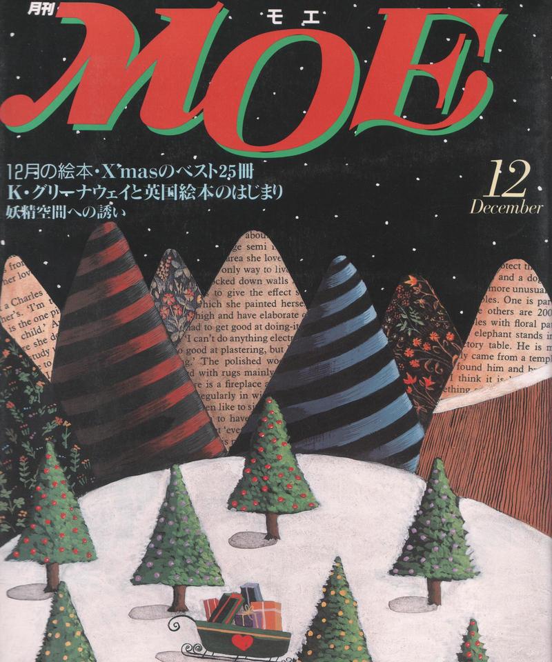月刊MOE(モエ) 1988年12月号
