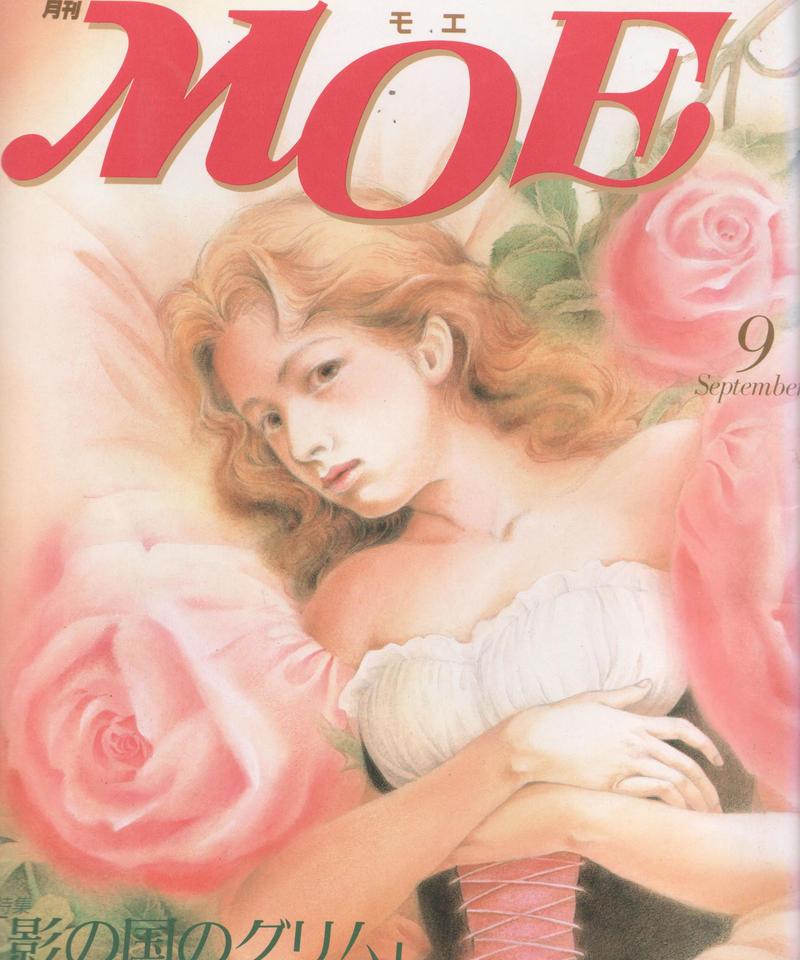 月刊MOE(モエ) 1988年9月号