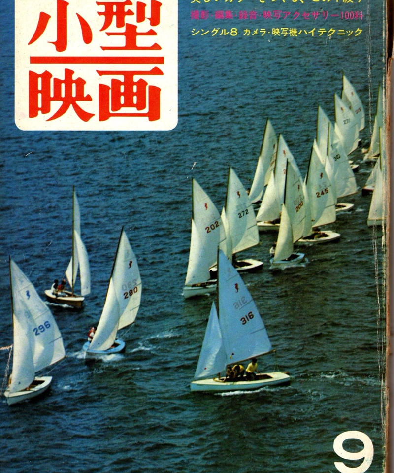 小型映画 1965年9月号