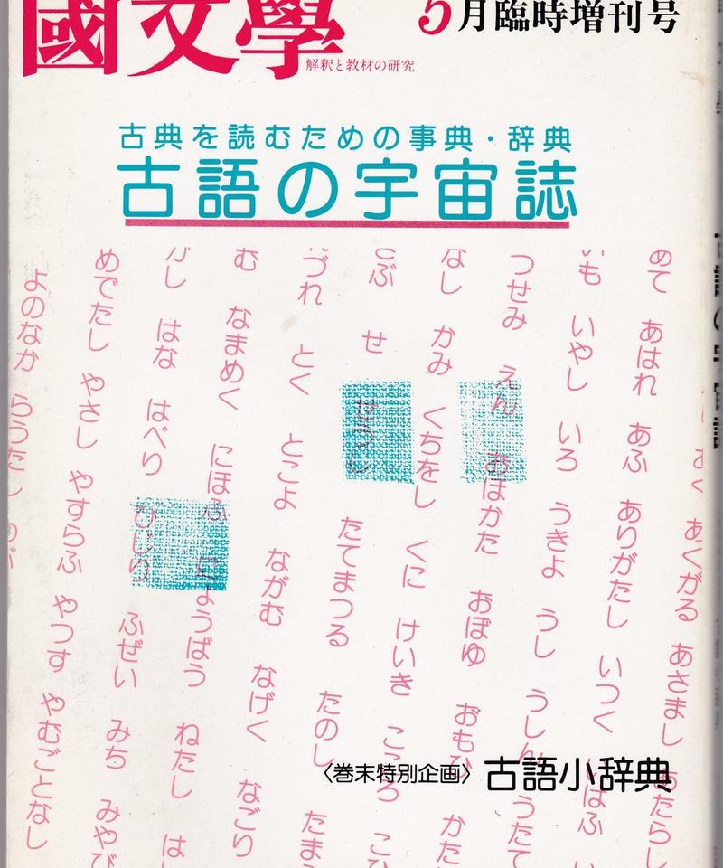 國文學 解釈と教材の研究 1991年5月臨時増刊号 第36巻6号
