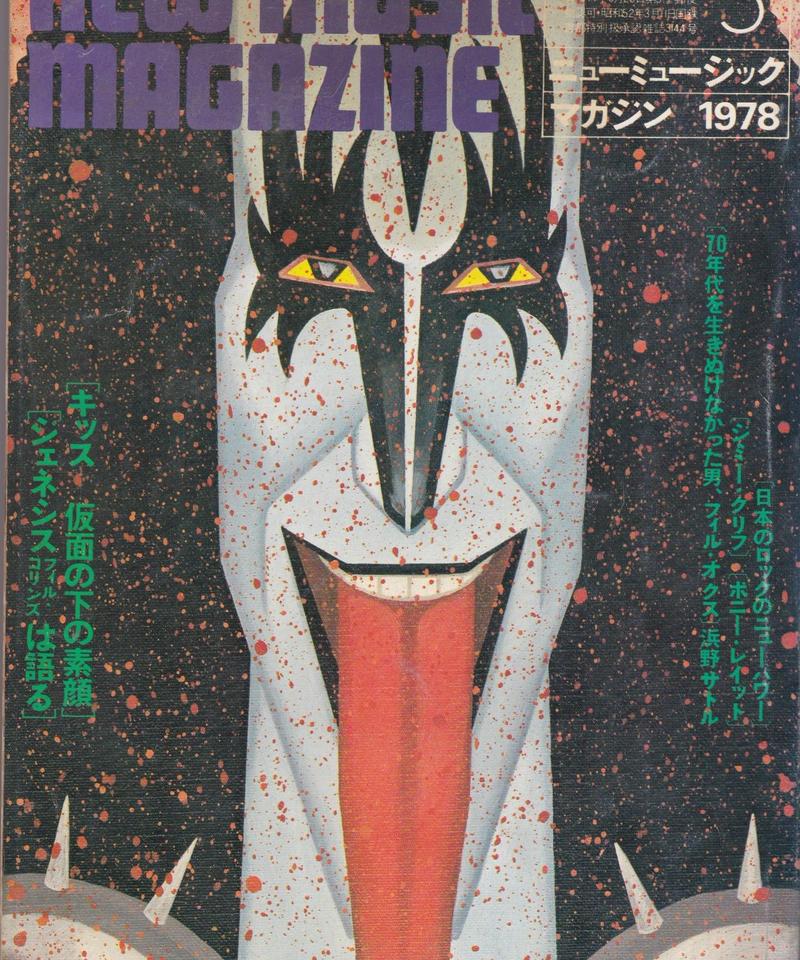 ニューミュージック・マガジン 1978年5月号