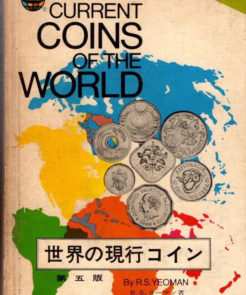 世界の現行コイン 第五版