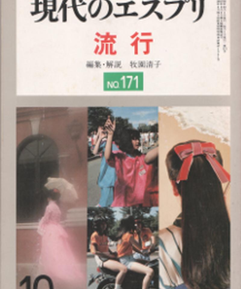 現代のエスプリ No.171 流行