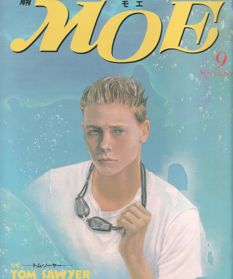 月刊MOE(モエ) 1989年9月号