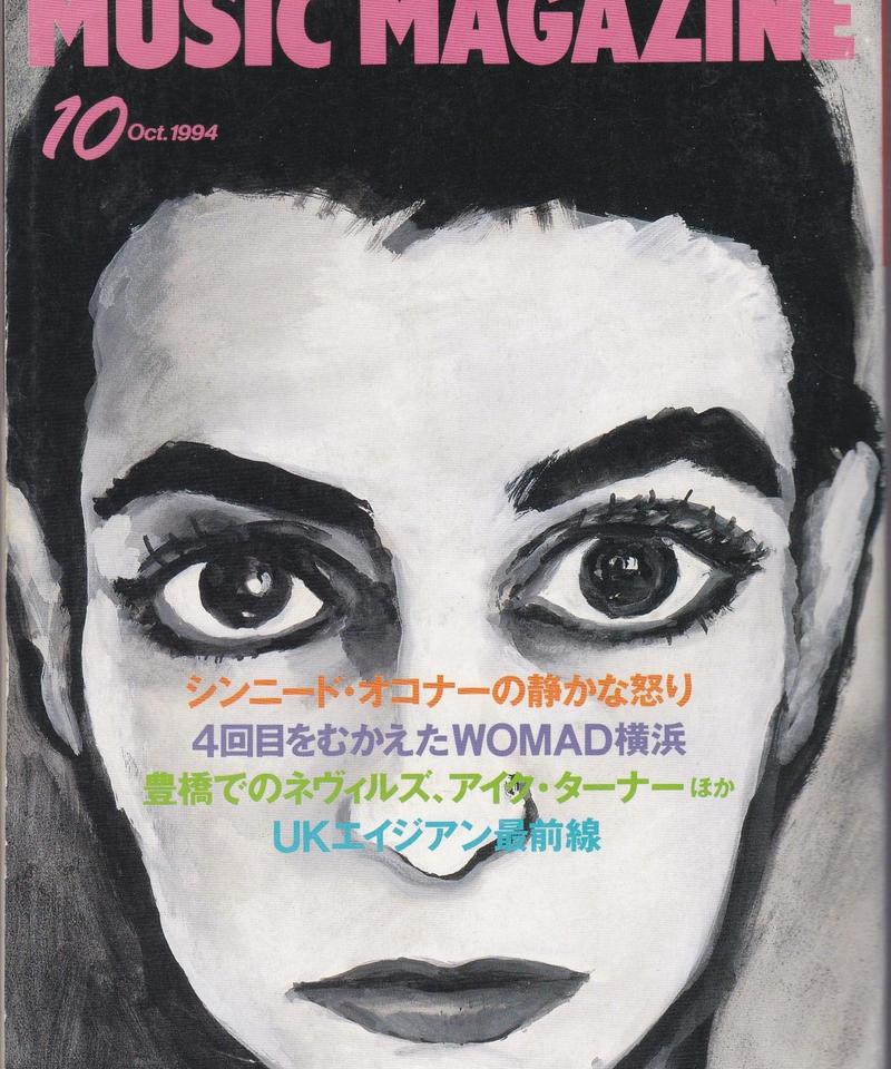 ミュージック・マガジン 1994年10月号