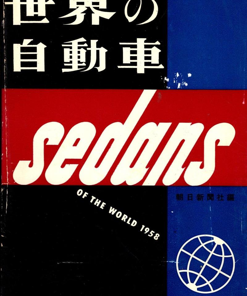 世界の自動車 昭和三十三年版