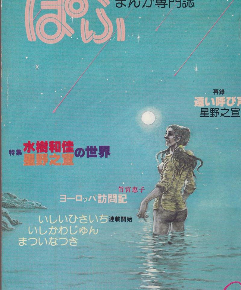 ぱふ まんが専門誌 1980年8月号
