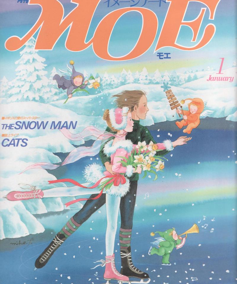 月刊MOE(モエ) 1987年1月号