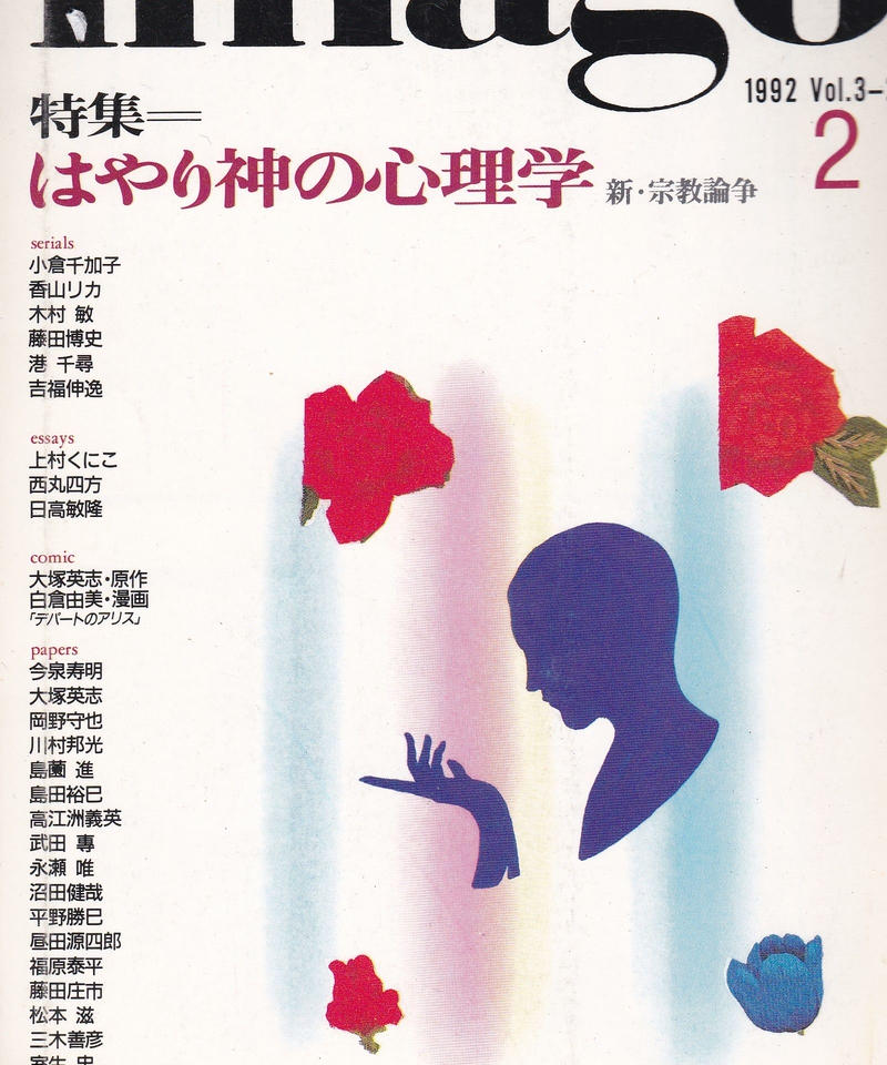 イマーゴ imago 1992年2月号 特集=はやり神の心理学 新・宗教論争