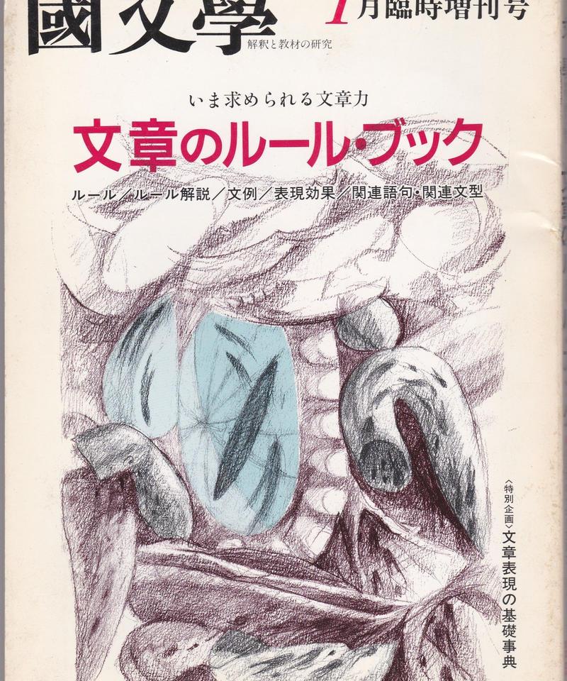 國文學 解釈と教材の研究 1995年1月臨時増刊号 第40巻2号