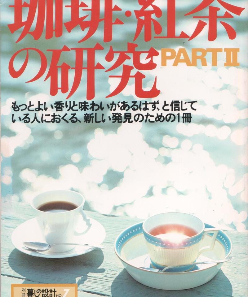 珈琲・紅茶の研究PARTII よい香りと味わいの発見のために
