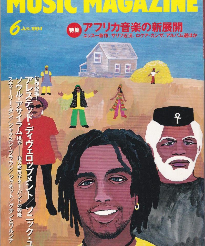 ミュージック・マガジン 1994年6月号