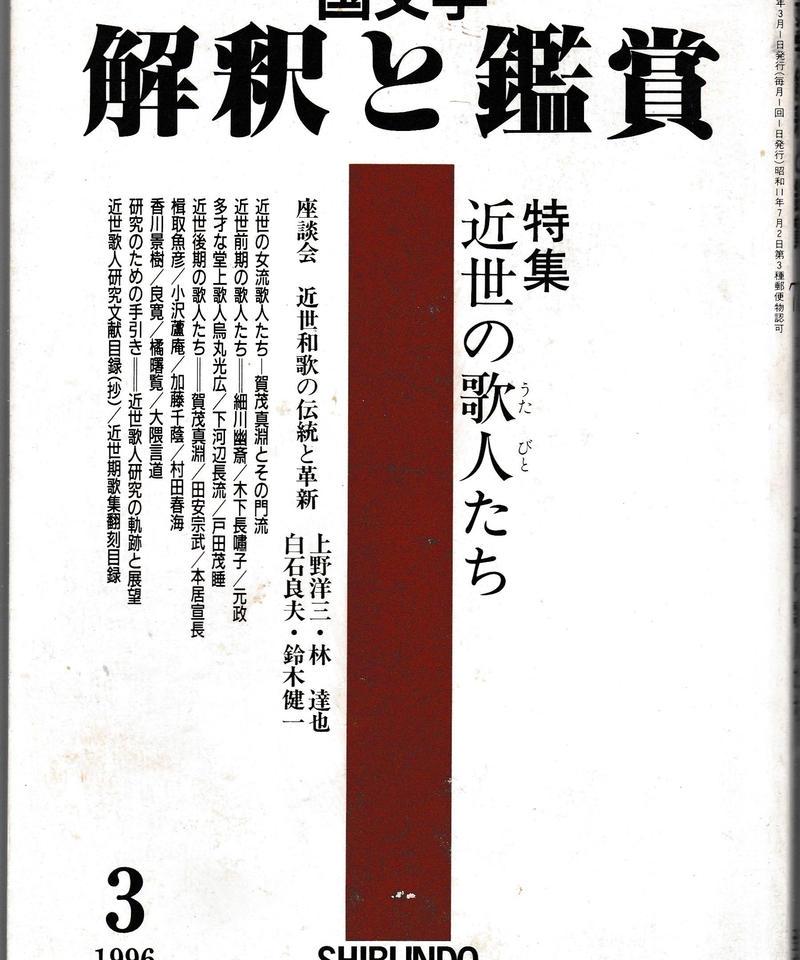 国文学 解釈と鑑賞 778 1996年3月号 第61巻3号