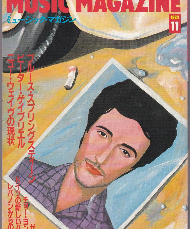 ミュージック・マガジン 1982年11月号