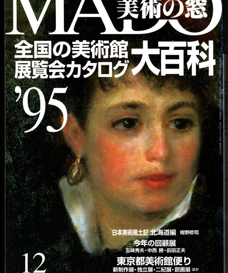 MADO美術の窓 1995年12月号 No.152