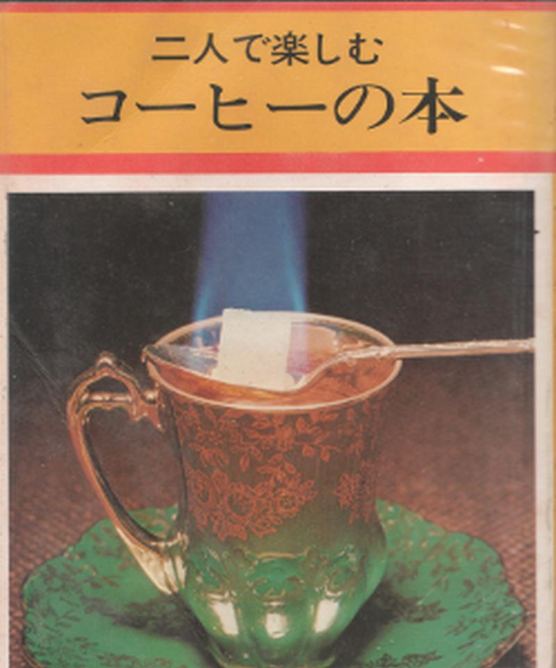 二人で楽しむコーヒーの本