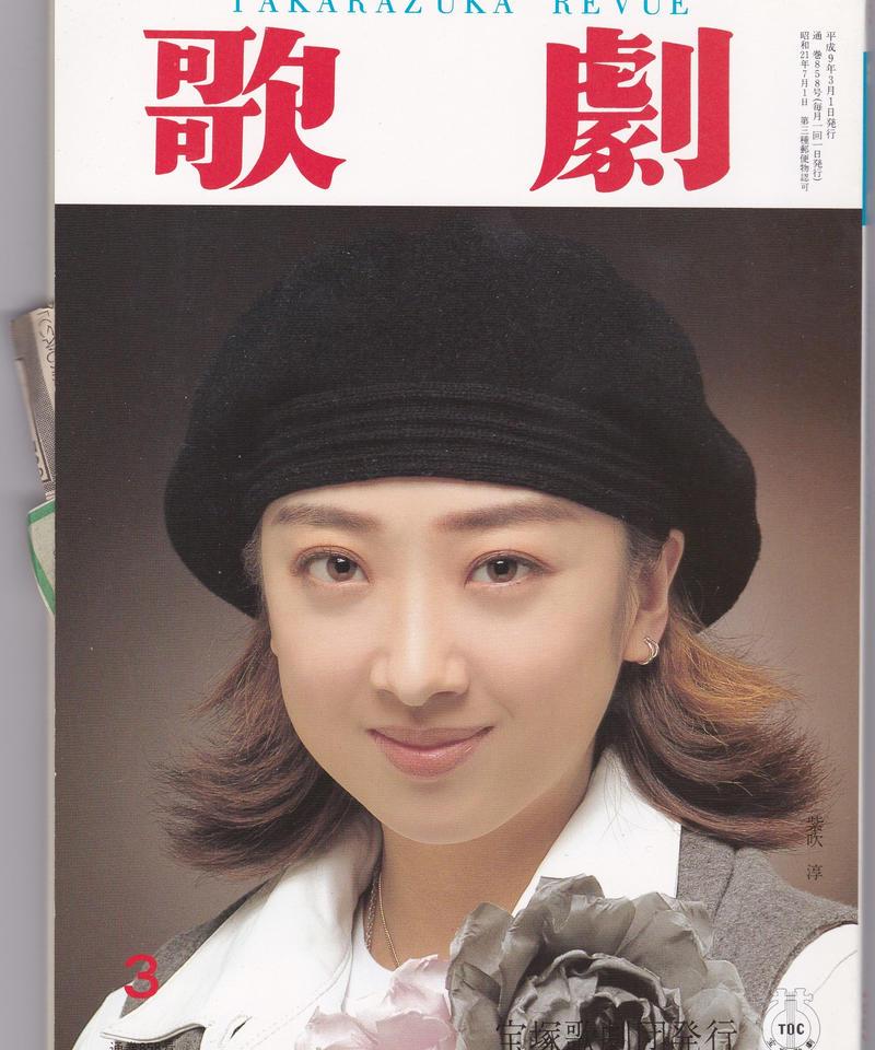 歌劇 1997年3月号