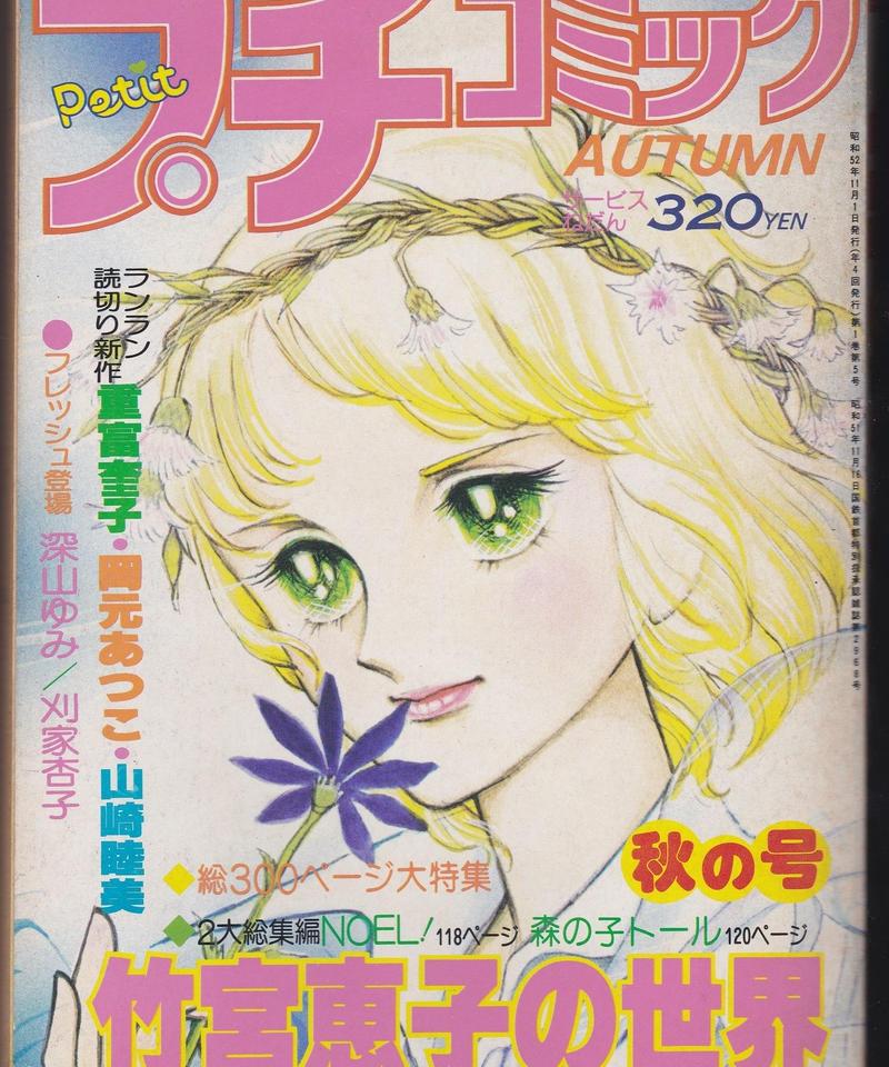 プチコミック・秋の号 竹宮恵子の世界