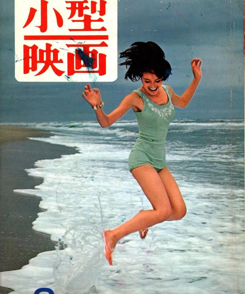 小型映画 1966年8月号