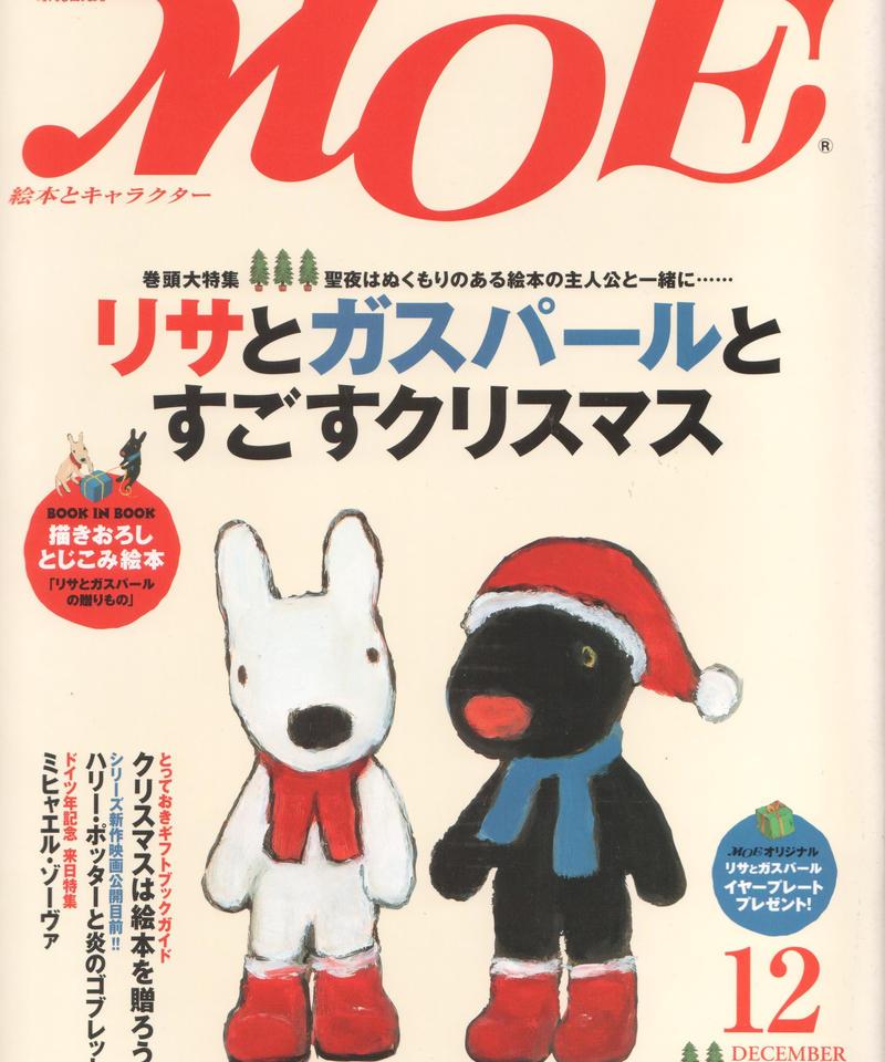 月刊MOE(モエ) 2005年12月号