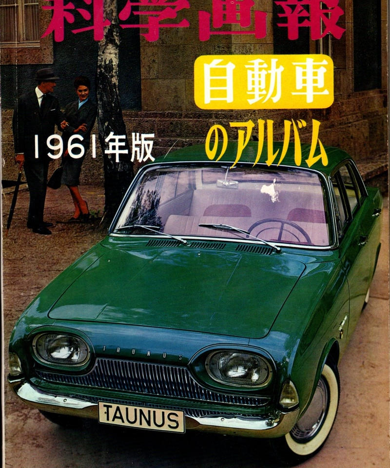 科学画報 臨時増刊 1961年版 自動車のアルバム