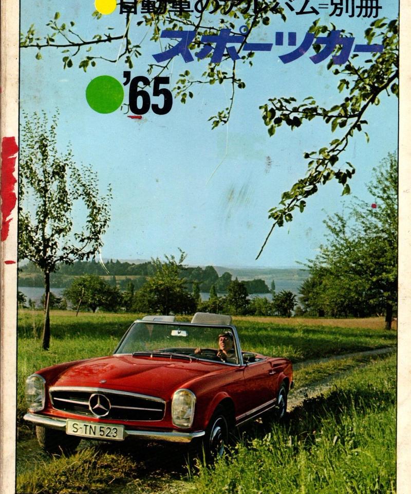 自動車のアルバム別冊 スポーツカー'65