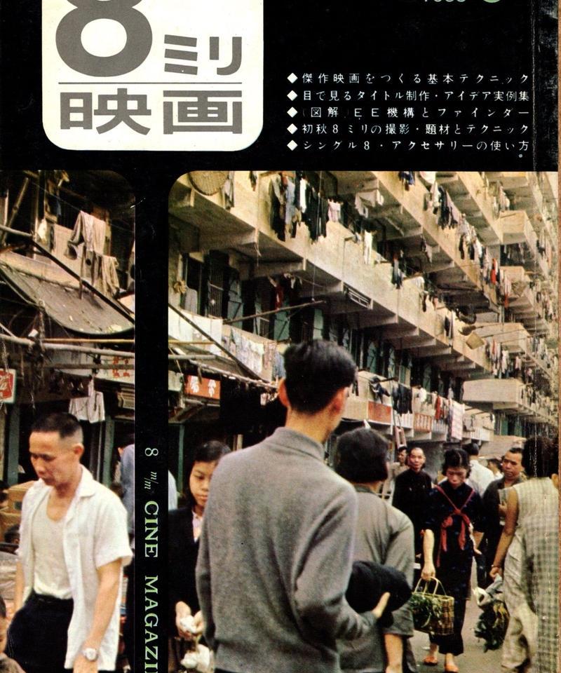 8ミリ映画 1965年9月号