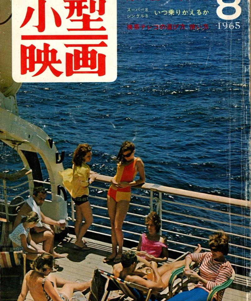 小型映画 1965年8月号