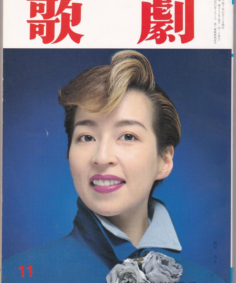 歌劇 1995年11月号