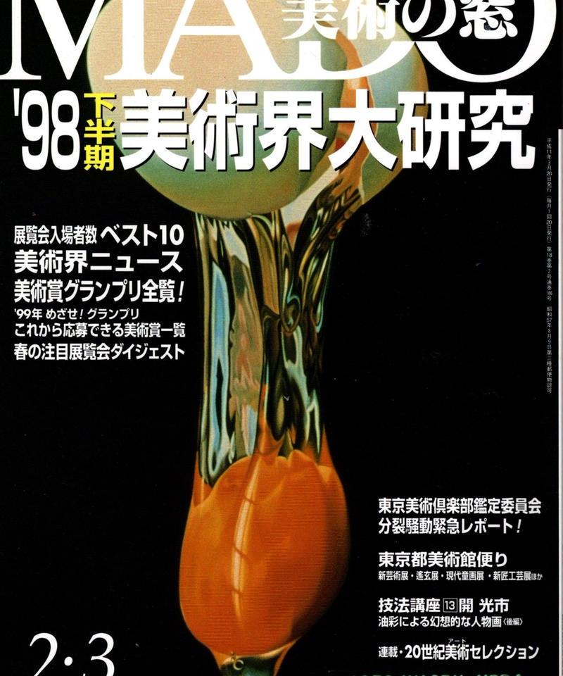 MADO美術の窓 1999年2・3月合併号 No.186