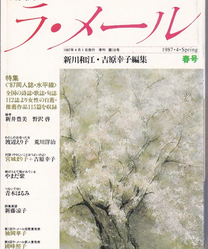 現代詩ラ・メール 1987年春号 第16号
