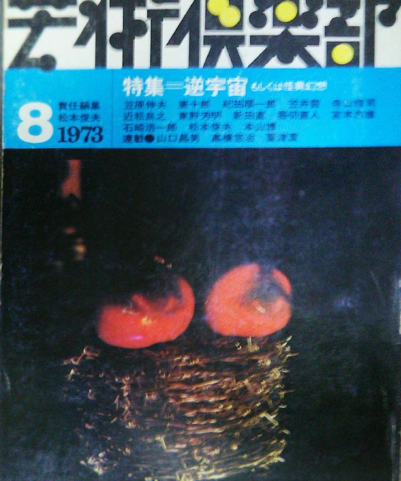 芸術倶楽部 1973年8月号