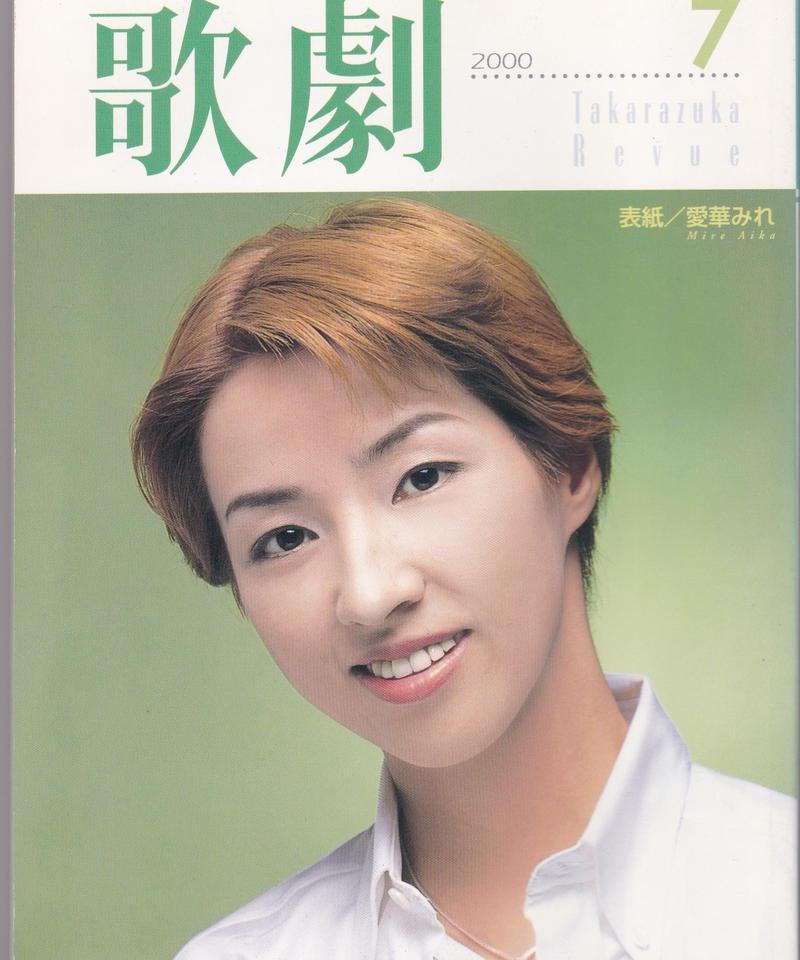 歌劇 2000年7月号