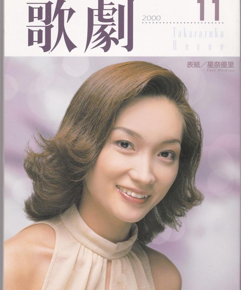 歌劇 2000年11月号