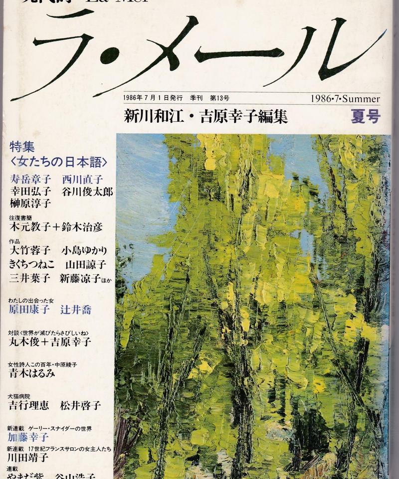 現代詩ラ・メール 1986年夏号 第13号