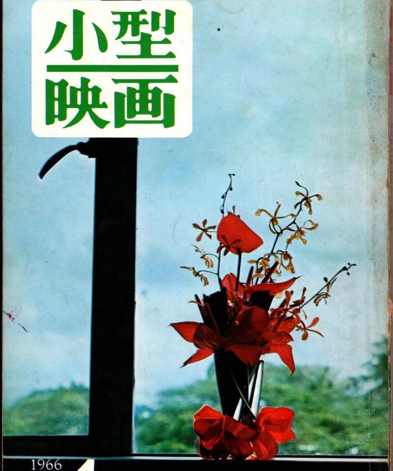 小型映画 1966年4月号