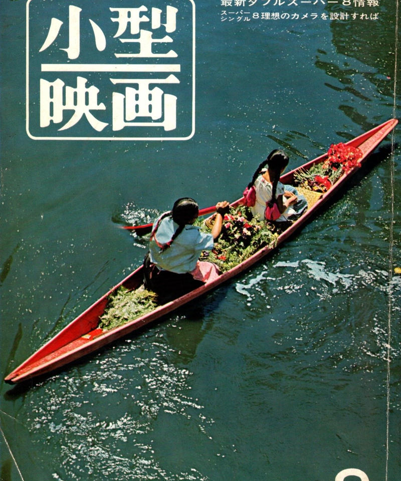 小型映画 1966年9月号