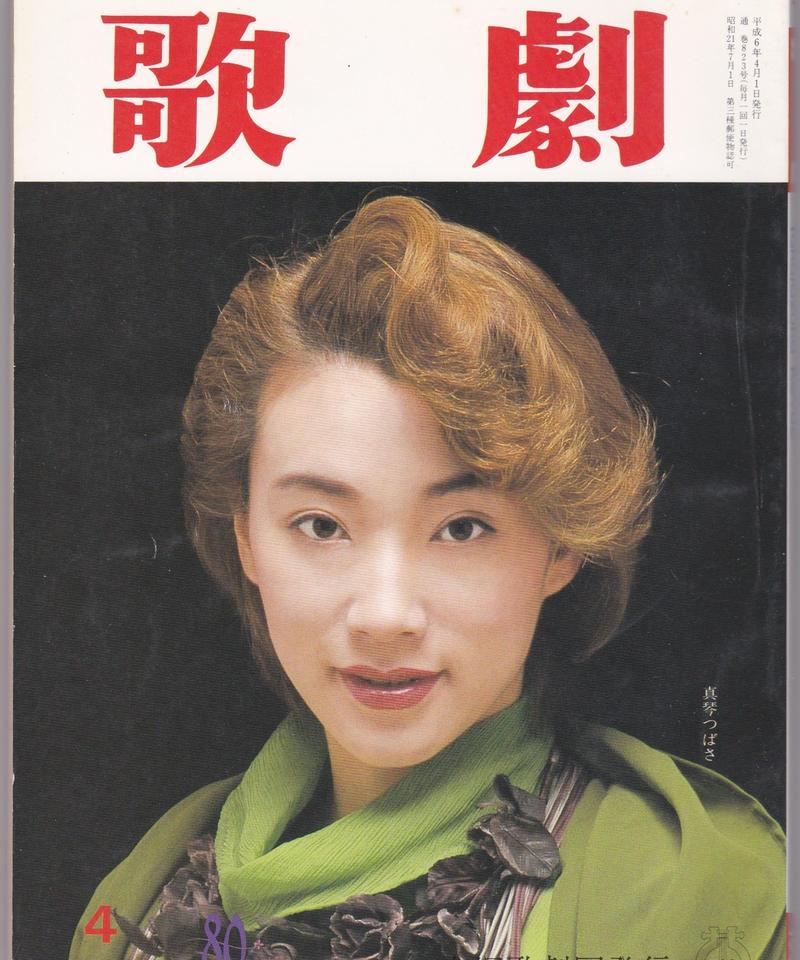 歌劇 1994年4月号