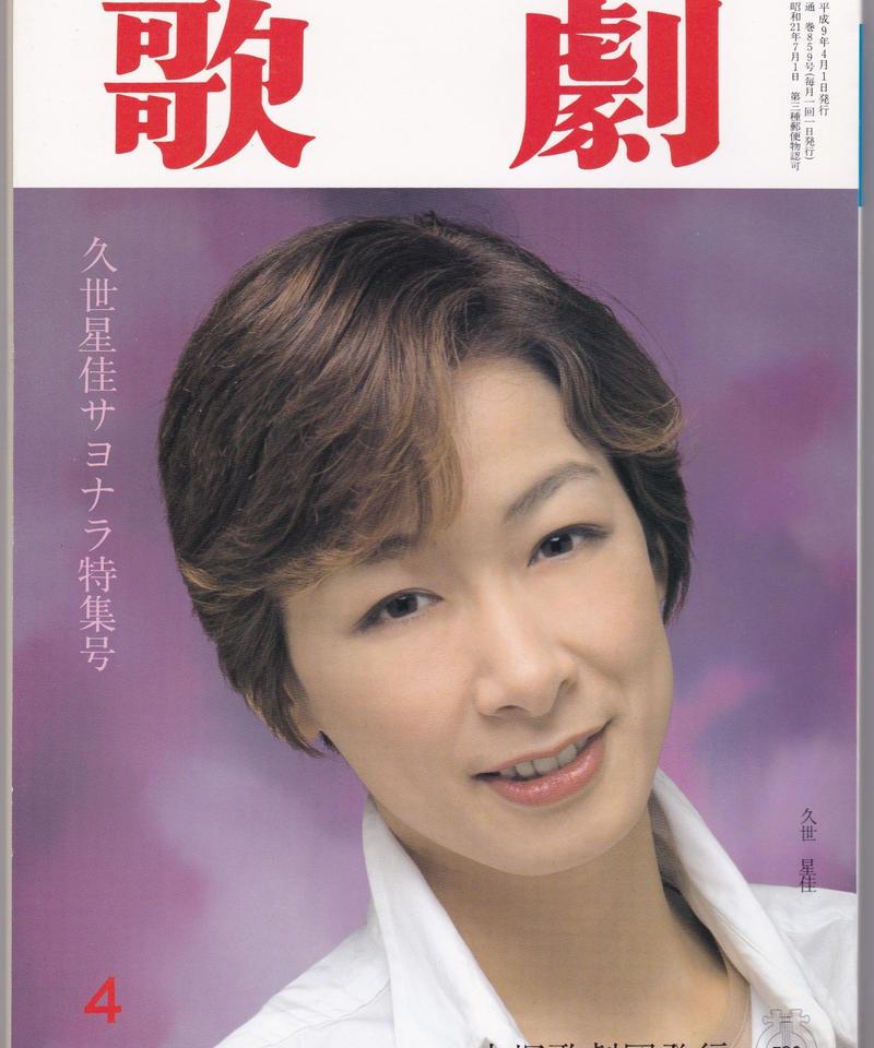 歌劇 1997年4月号