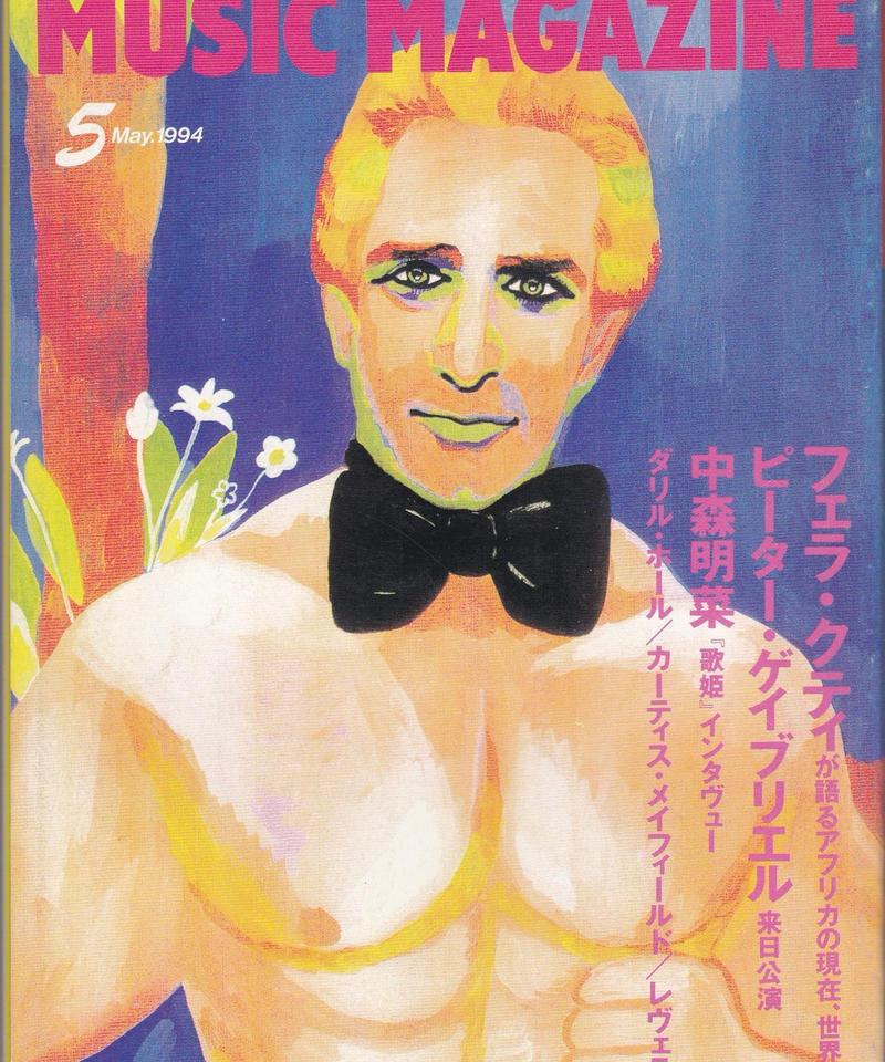 ミュージック・マガジン 1994年5月号