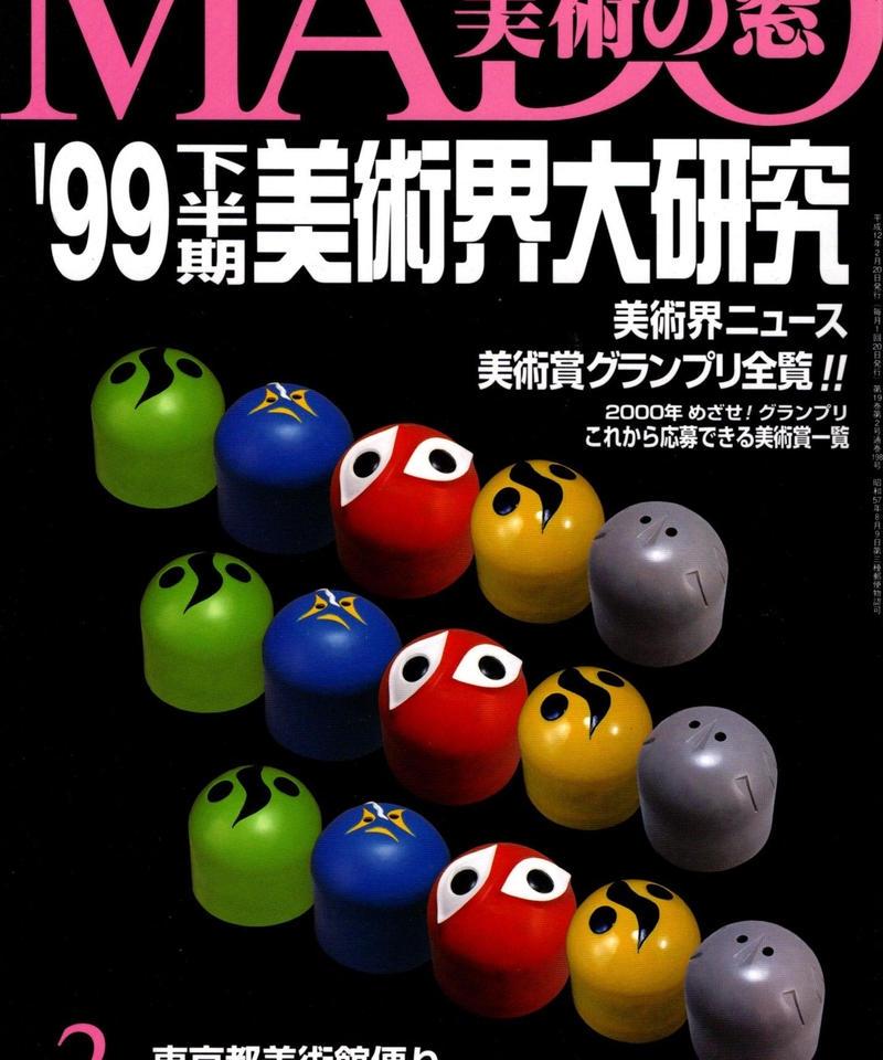 MADO美術の窓 2000年2月号 No.197
