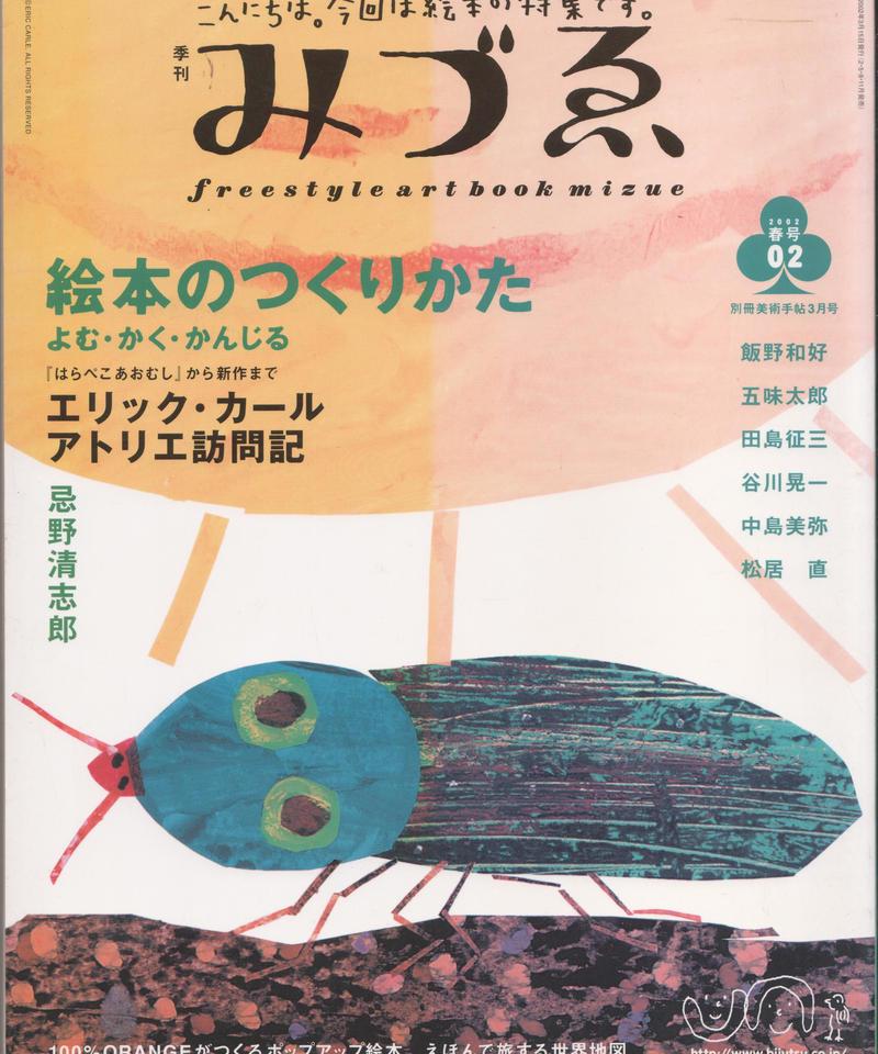 季刊みづゑ 2002年春号
