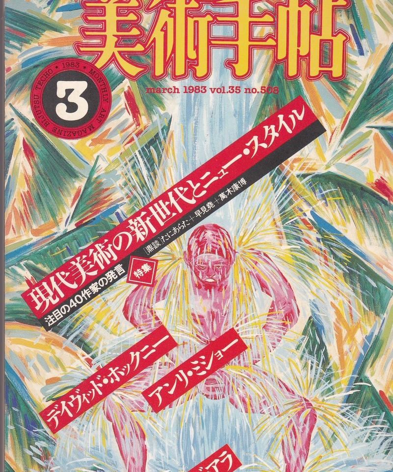 美術手帖 1983年3月号