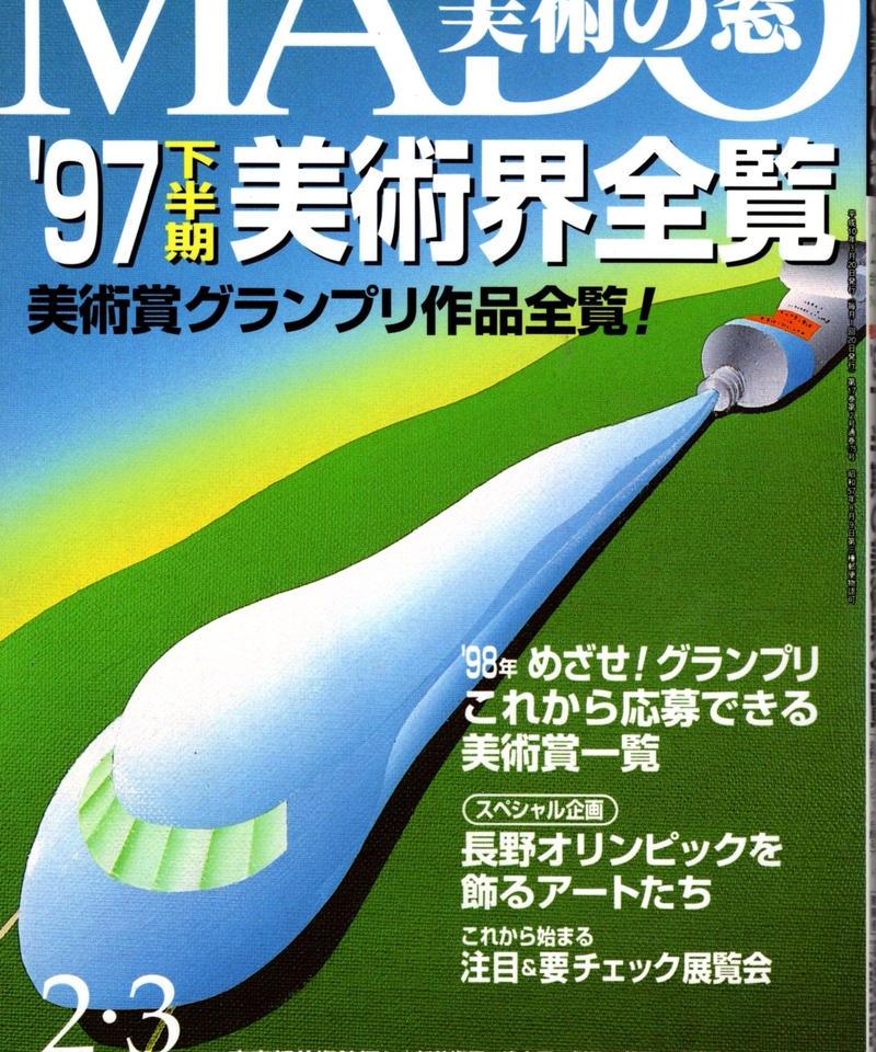 MADO美術の窓 1998年2・3月合併号 No.175