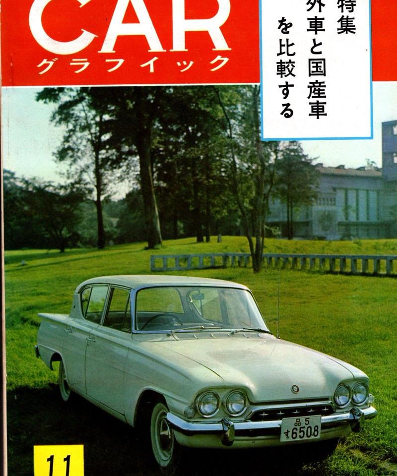 CARグラフィック 1962年11月号