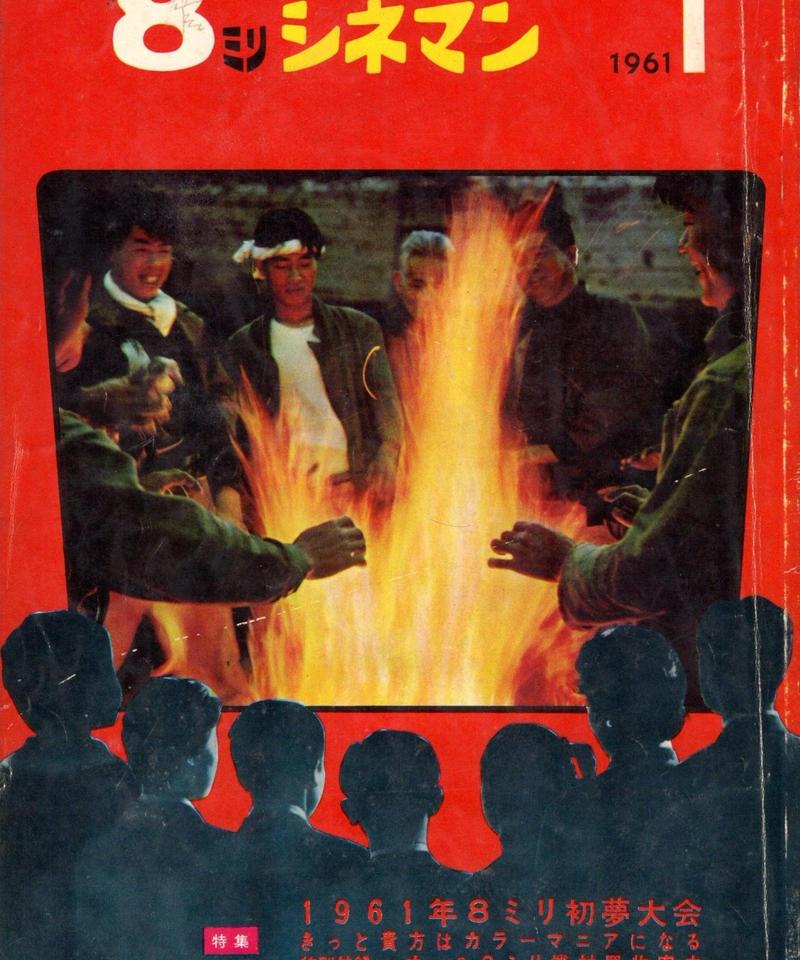 8ミリシネマン 1961年1月号