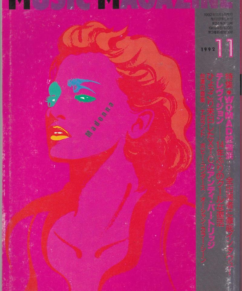 ミュージック・マガジン 1992年11月号