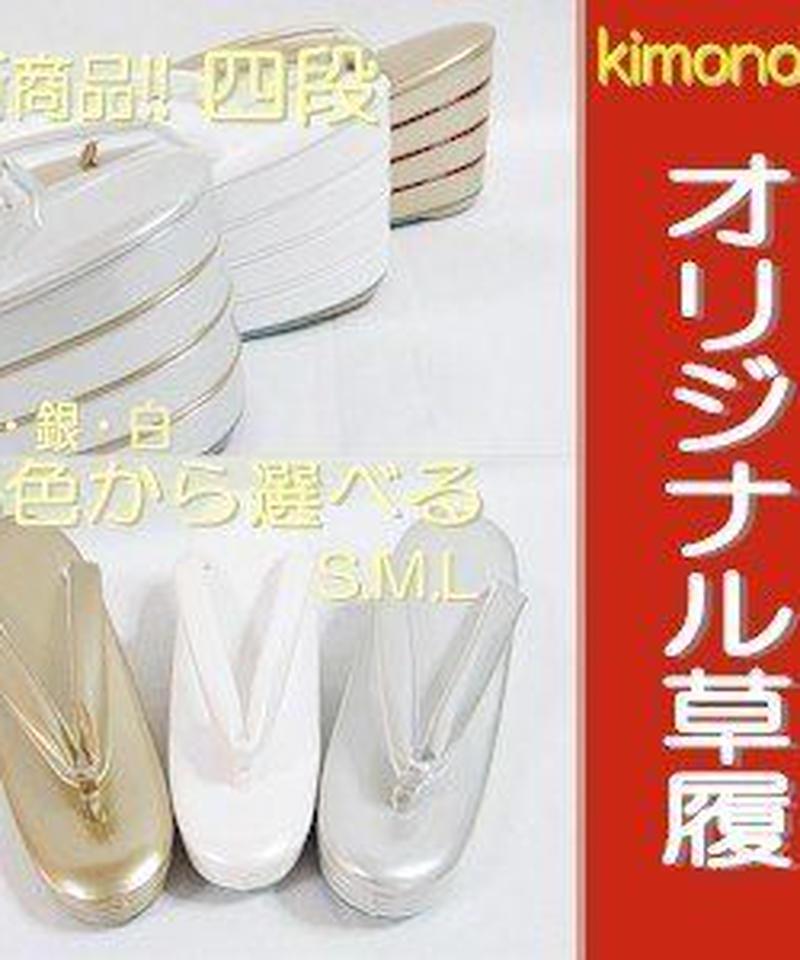 ●クーポン対象外【草履 四段】【新品】マルイチ オリジナル草履☆金・銀・白台