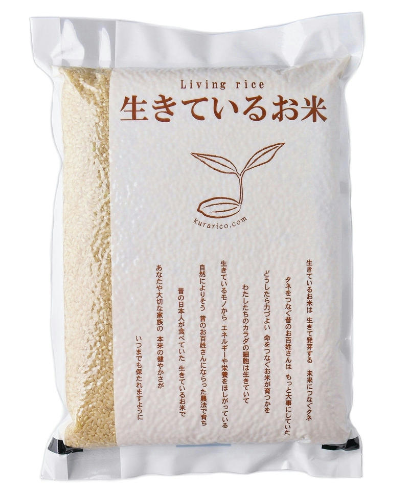殺虫剤・消毒剤など完全不使用の減々農薬栽培  生きているお米 ヒノヒカリ 玄米 2kg   残留農薬 放射能もゼロ