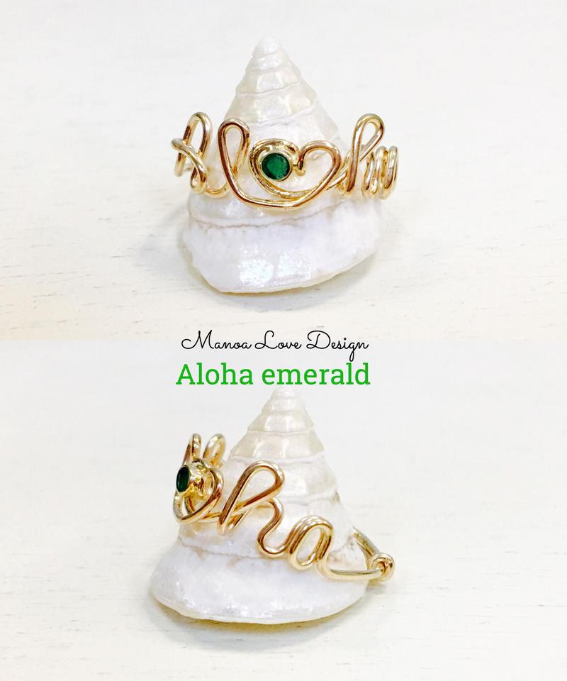 Al♡ha エメラルドリング($178)